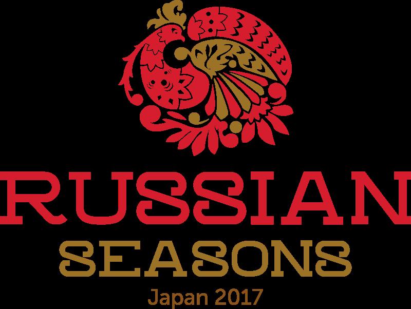 Русский сезон